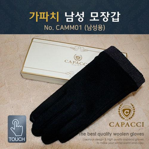 가파치 CAMM01 남성 모장갑