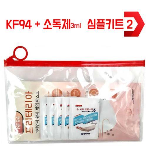KF94 + 소독제 3ml 심플키트