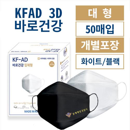KFAD 3D 바로건강 마스크(개별,화이트,블랙)